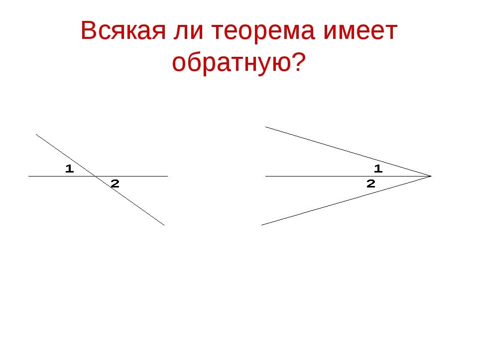 Всякая ли теорема имеет обратную?