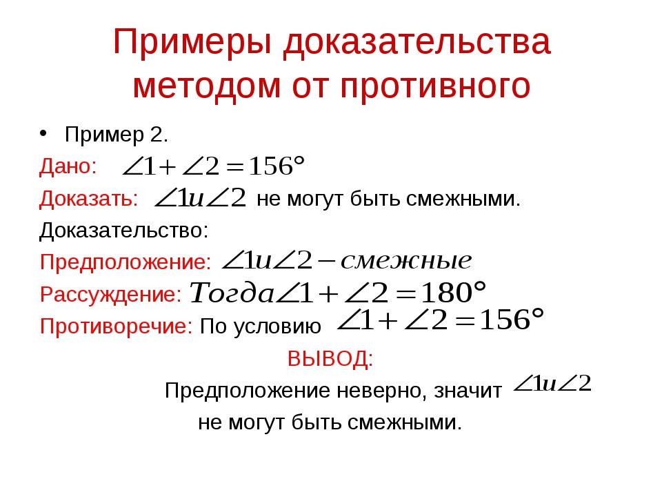 Примеры доказательства методом от противного Пример 2. Дано: Доказать: не мог...