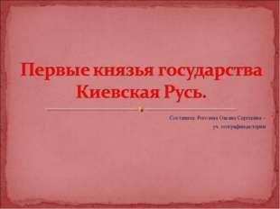 Составила: Рогозина Оксана Сергеевна – уч. географии,истории