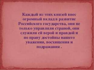 Каждый из этих князей внес огромный вклад в развитие Российского государства