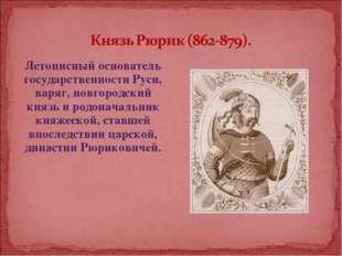 Летописный основатель государственности Руси, варяг, новгородский князь и род