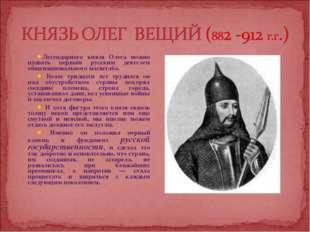 Легендарного князя Олега можно назвать первым русским деятелем общенациональн