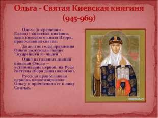 Ольга (в крещении - Елена) - киевская княгиня, жена киевского князя Игоря, пр