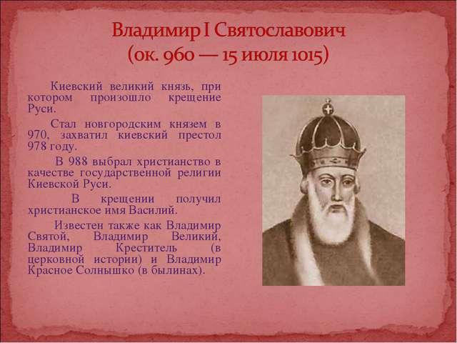 Киевский великий князь, при котором произошло крещение Руси. Стал новгородски...