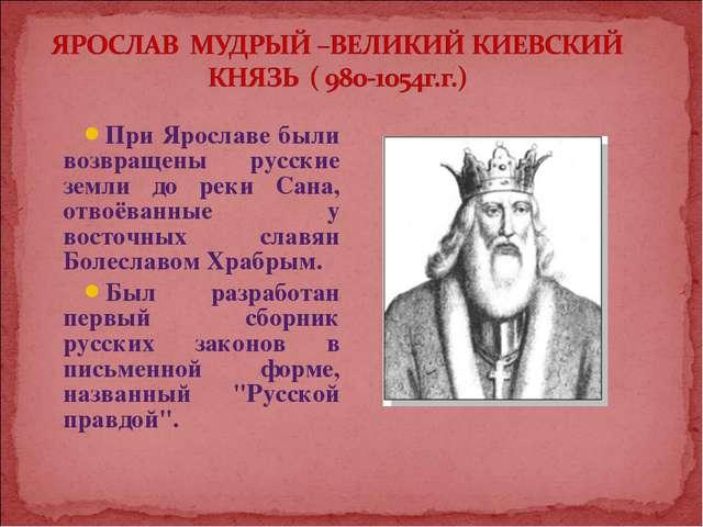 При Ярославе были возвращены русские земли до реки Сана, отвоёванные у восточ...