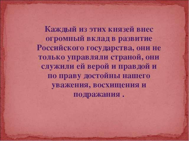 Каждый из этих князей внес огромный вклад в развитие Российского государства...