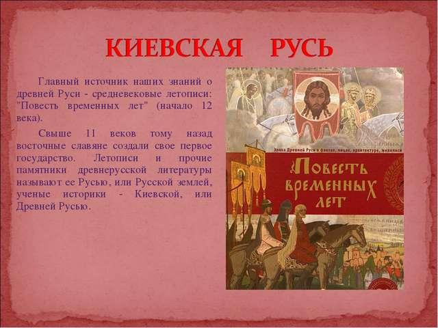 """Главный источник наших знаний о древней Руси - средневековые летописи: """"Повес..."""