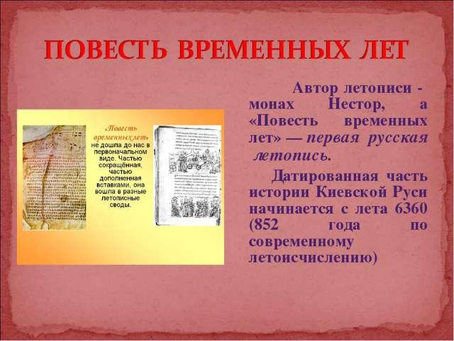 Автор летописи - монах Нестор, а «Повесть временных лет» — первая русская ле...