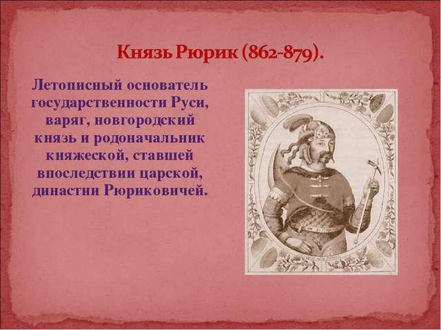Летописный основатель государственности Руси, варяг, новгородский князь и род...