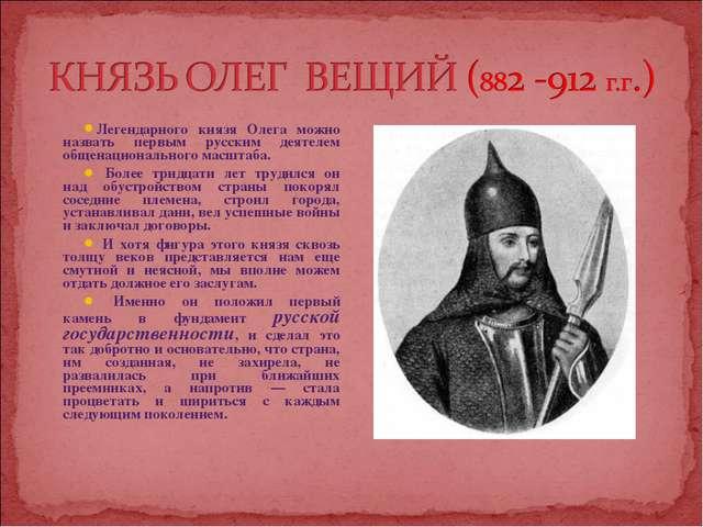 Легендарного князя Олега можно назвать первым русским деятелем общенациональн...