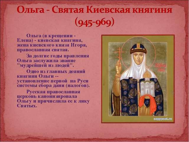 Ольга (в крещении - Елена) - киевская княгиня, жена киевского князя Игоря, пр...