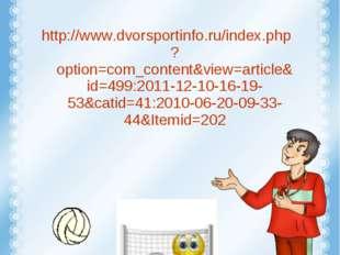 Интернет ресурсы http://www.dvorsportinfo.ru/index.php?option=com_content&vi