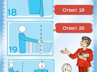 Четыре удара Ответ 18 Касание сетки игроком или подача в сетку Ответ 19 Игра