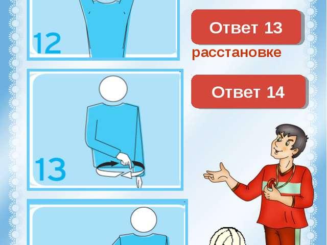 """Заслон Ответ 12 Ошибка в расстановке Ответ 13 Мяч """"в поле"""" Ответ 14"""