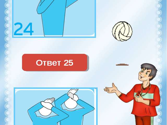 Касание мяча Ответ 24 Предупреждение за задержку времени Ответ 25