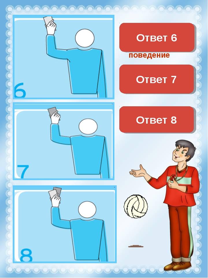Предупреждение за неправильное поведение Ответ 6 Удаление Ответ 7 Дисквалифик...