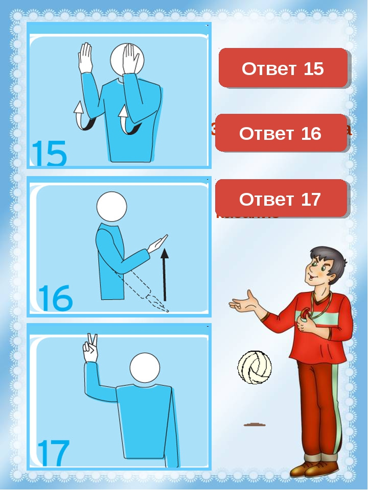 "Мяч ""за"" (аут) Ответ 15 Задержка мяча Ответ 16 Двойное касание Ответ 17"