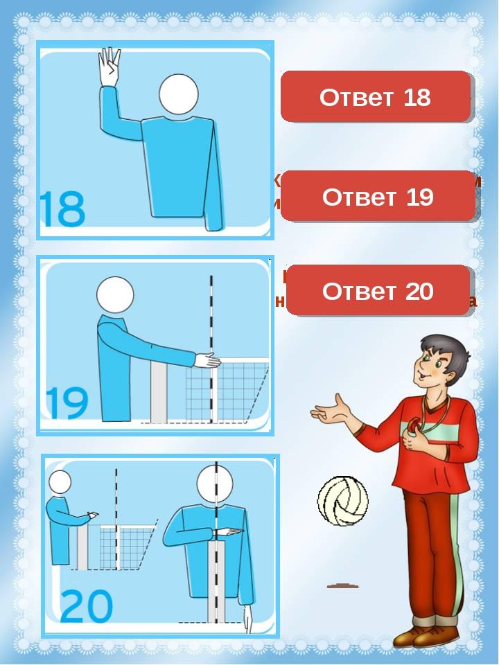 Четыре удара Ответ 18 Касание сетки игроком или подача в сетку Ответ 19 Игра...