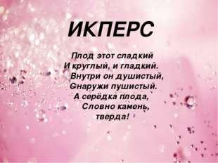 ИКПЕРС