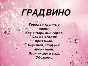 ГРАДВИНО