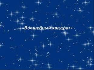 «Волшебный квадрат»