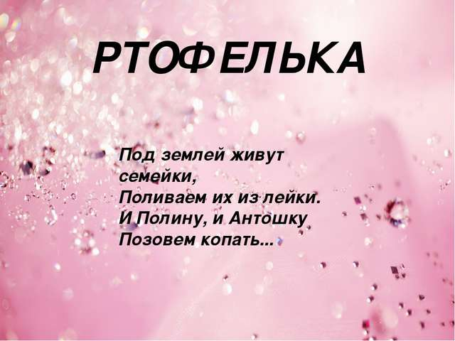 РТОФЕЛЬКА