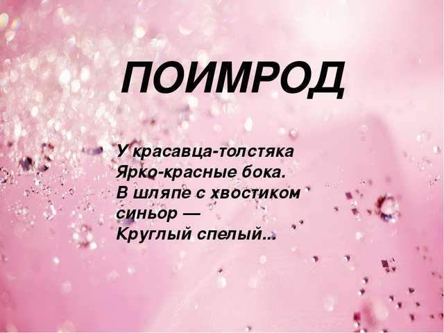 ПОИМРОД