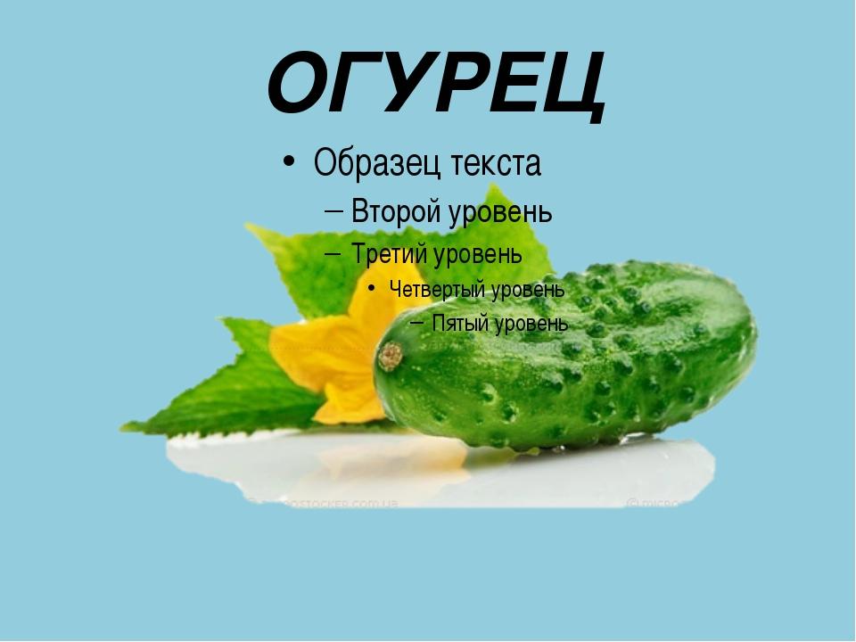ОГУРЕЦ
