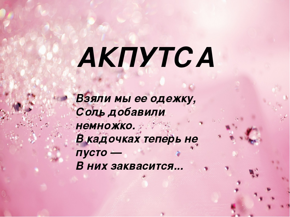 АКПУТСА