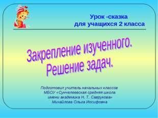 Подготовил учитель начальных классов МБОУ «Сунчелеевская средняя школа имени