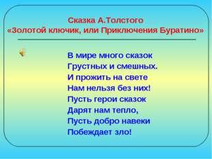 Сказка А.Толстого «Золотой ключик, или Приключения Буратино» В мире много ска
