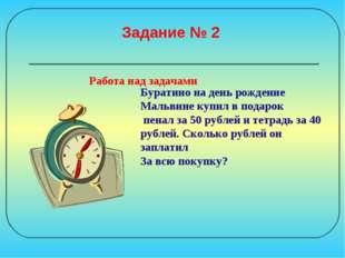 Задание № 2 Буратино на день рождение Мальвине купил в подарок пенал за 50 ру
