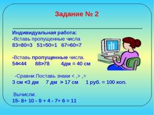 Задание № 2 Индивидуальная работа: -Вставь пропущенные числа 83=80=3 51=50=1