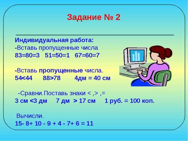 Задание № 2 Индивидуальная работа: -Вставь пропущенные числа 83=80=3 51=50=1...