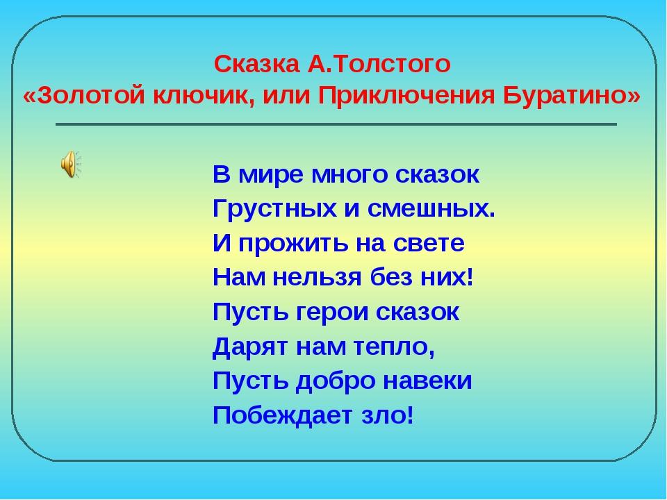 Сказка А.Толстого «Золотой ключик, или Приключения Буратино» В мире много ска...