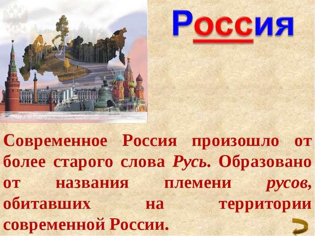 Современное Россия произошло от более старого слова Русь. Образовано от назва...