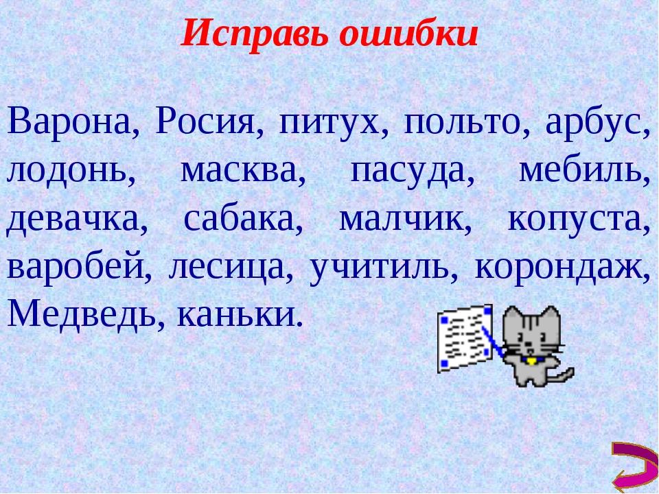 Исправь ошибки Варона, Росия, питух, польто, арбус, лодонь, масква, пасуда, м...