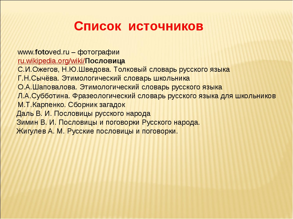 Список источников www.fotoved.ru – фотографии ru.wikipedia.org/wiki/Пословица...