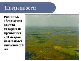 Низменности Равнины, абсолютная высота которых не превышает 200 метров, назы