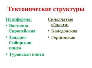 Тектонические структуры Платформы: Восточно-Европейская Западно-Сибирская пли