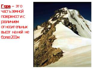 Гора – это часть земной поверхности с различием относительных высот на ней не