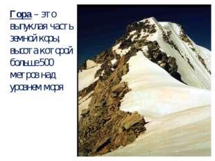 Гора – это выпуклая часть земной коры, высота которой больше 500 метров над у