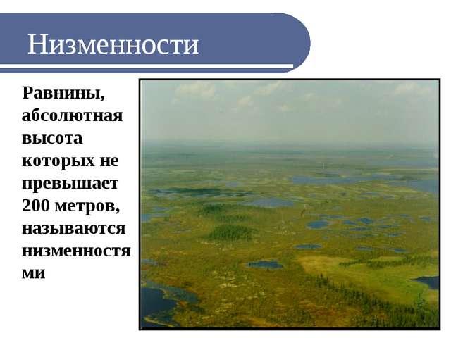 Низменности Равнины, абсолютная высота которых не превышает 200 метров, назы...