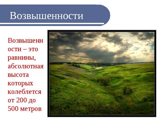 Возвышенности Возвышенности – это равнины, абсолютная высота которых колебле...