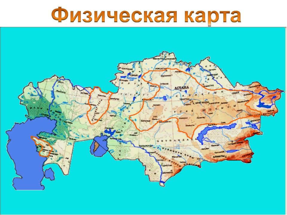 картинки физической карты казахстана тех кто
