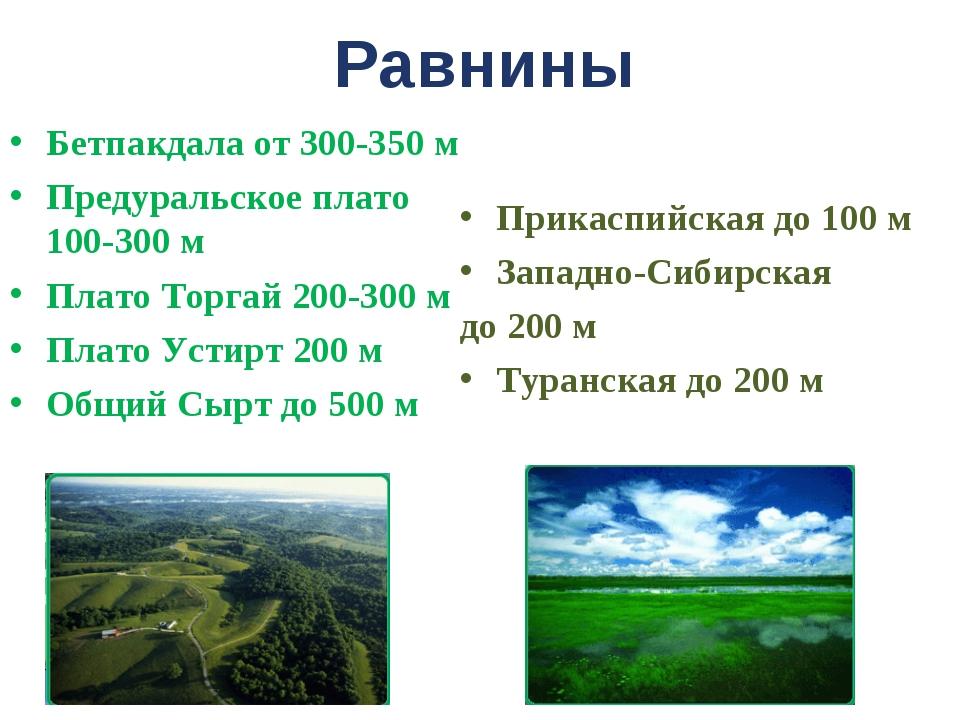 Равнины Бетпакдала от 300-350 м Предуральское плато 100-300 м Плато Торгай 20...