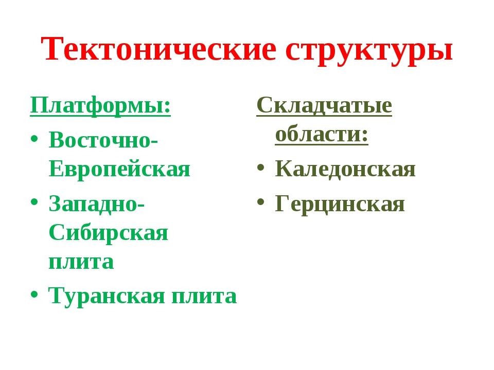 Тектонические структуры Платформы: Восточно-Европейская Западно-Сибирская пли...