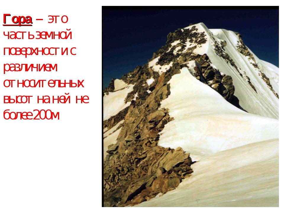 Гора – это часть земной поверхности с различием относительных высот на ней не...