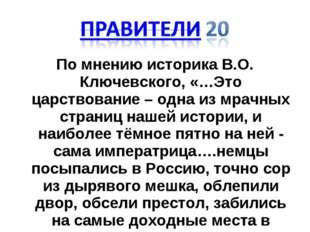По мнению историка В.О. Ключевского, «…Это царствование – одна из мрачных стр