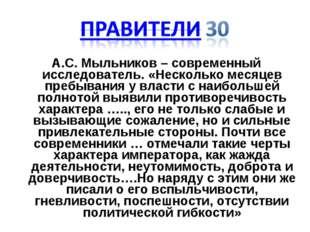 А.С. Мыльников – современный исследователь. «Несколько месяцев пребывания у в